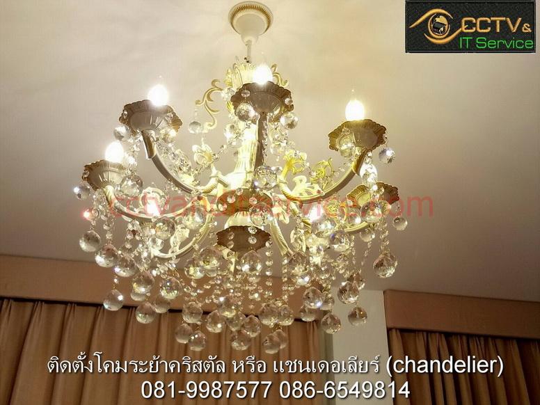 เชียงใหม่ช่างติดตั้งโคมระย้าคริสตัล หรือ แชนเดอเลียร์ (chandelier)| ช่างเปลี่ยนโคมไฟเพดานคริสตัล เชียงใหม่| ช่างเปลี่ยนโคมไฟที่บ้าน| ช่างเปลี่ยนโคมไฟฟ้า(chandelier)| โคมไฟหัวเสาภายนอก|โคมไฟสนามภายนอก|โคมไฟไฮเบย์| โคมไฟดาวน์ไลท์ | เปลี่ยนดวงโคม| เปลี่ยนโคมระย้า เชียงใหม่|