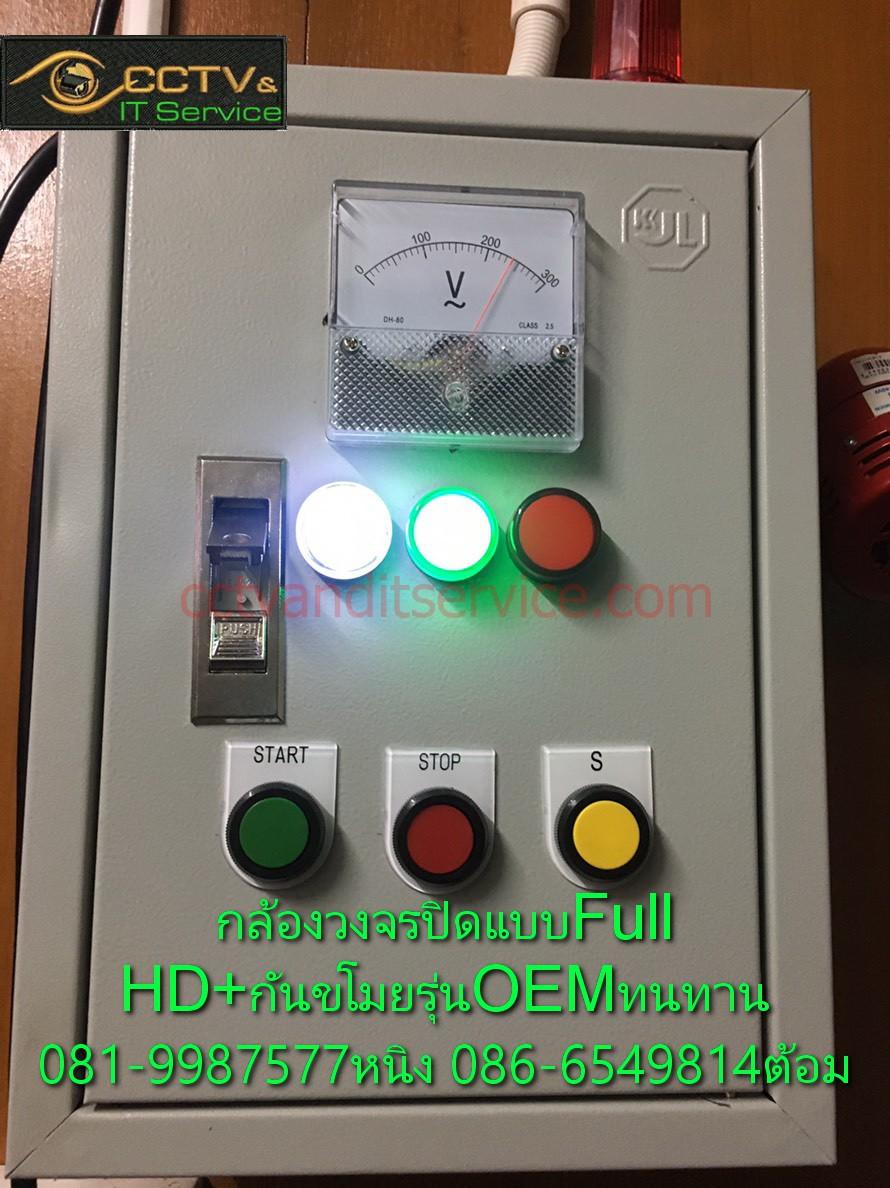 ใกล้สิ้นปีแล้วใครต้องการติดตั้งกันขโมยรุ่นตรวจจับการเคลื่อนไหวเฉพาะตัวคน กลางวัน+กลางคืน +Alarm+ไซเลนแจ้งแตือนตอนมีขโมยหรือผู้ไม่ประสงค์ดี กล้องวงจรWatashi Hivision Hilook แบบFull HD โทรสอบถามที่ 088-654-4163พี่หนิง 098-696-4544พี่ต้อม cctvanditservice.com Line iD: jccomputer 🏁