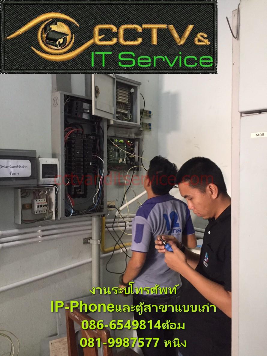 เชื่อมตู้สาขากับip phone Voip บริการระบบตู้สาขาโทรศัพท์ผ่านโครงข่ายอินเทอร์เน็ต Network ที่ไปรษณีย์ลำพูน