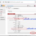 3bb fiber วิธีเปลี่ยนรหัส WiFi เร้าเตอร์ 3bb AN5506-04-FA Huawei รุ่น HG532w ของ 3bbดาวน์โหลด Driver / Manual Modem & Router รุ่นที่ติดตั้งโดย 3BB Support