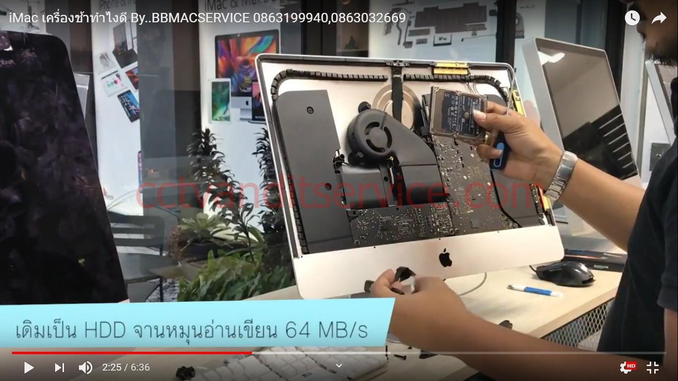 iMac Macbook เครื่องช้าทำไงดี เปลี่ยน SSD Harddisk แรงเร็ว ดีหว่าซื้อเครื่องใหม่
