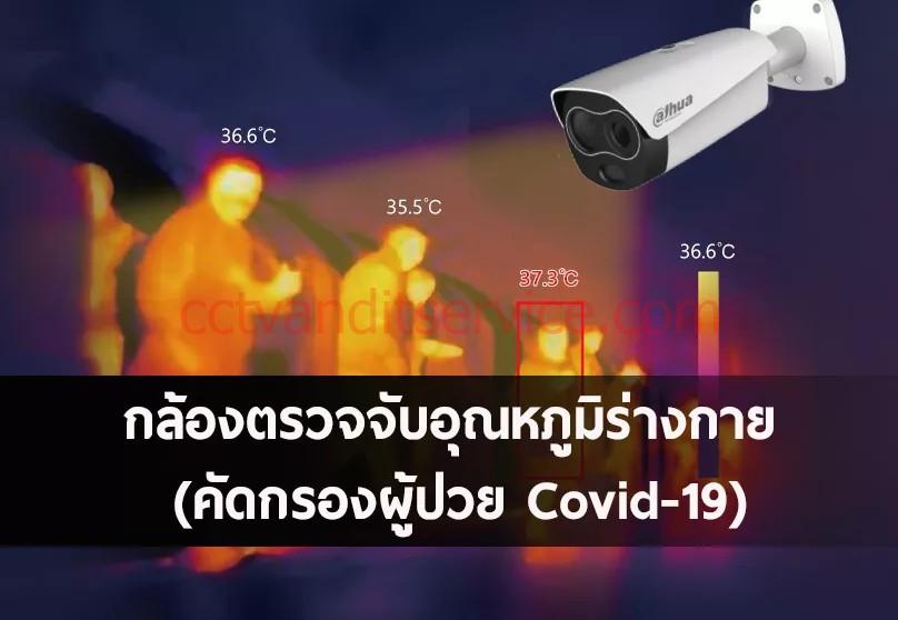 กล้องตรวจจับอุณหภูมิร่างกาย (คัดกรองผู้ป่วย Covid-19) Dahua พร้อม กล้องตรวจจับอุณหภูมิ(Thermal scan)ที่โรงพยาบาลลำพูน 2 ชุด เครื่องเทอร์โมสแกน วัดไข้ อินฟราเรด